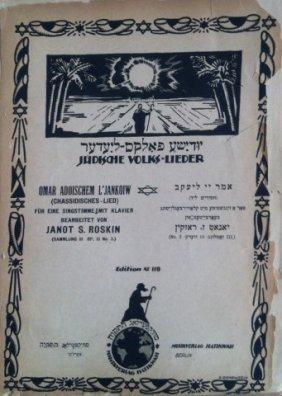 Judische Volkslieder - Yiddish Book Of Jewish Melodies,