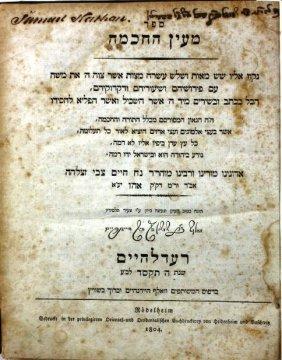 Ma'ayan Hachochma, Rabbi Noach Chaim Zvi Berlin Av Beit