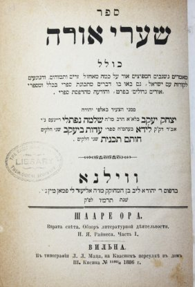 Rabbi Yitzchak Ya'akov Reines - Three Books