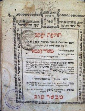 Two Rare Kabbalah Books - Signatures