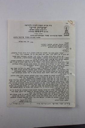 Letter Sent By The Kabbalist Rabbi Chaim Pinto To Rabbi