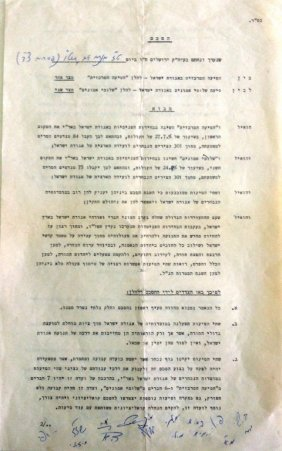 Agreement Documents Between Shlomei Emunim And The Main