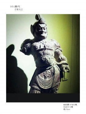 Tang Dynasty, Hardstone Carved Guardian.