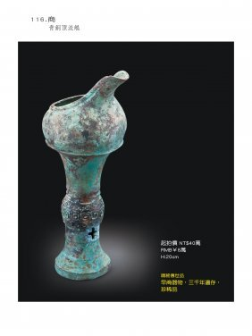 Shang Dynasty, Bronze Wine Container.