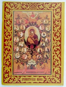 Ancient Russian Icon Illustrated Book