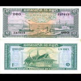 1975 Cambodia 1 Reils Note Crisp Unc