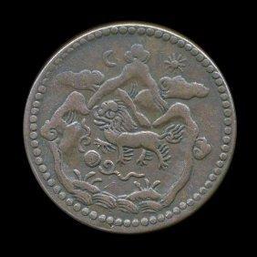 1951 Tibet 5 Sho Coin XF