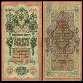 1909 Russia 10 Ruble Note Well Circulated Scarce