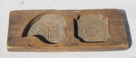 Antique Chinese Wooden Carved Double Cookie Mold - 9