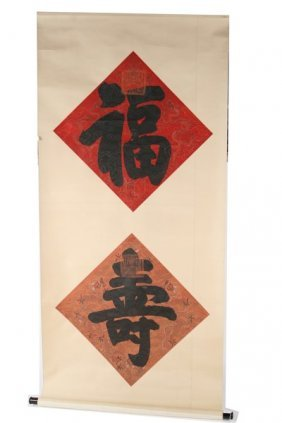 Chinese Couplet Silk Scroll