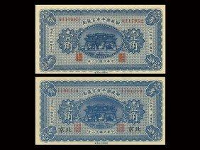 CHINA 1923 Market Stabilization Bureau 10 Cent(2)