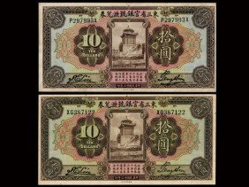 CHINA 1924 Provincial Bank Of Three Eastern $10