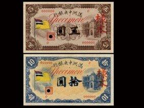 CHINA 1932-1933 Central Bank Of Manchukuo(2)