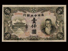 CHINA 1944 Central Bank Of Manchukuo $1000